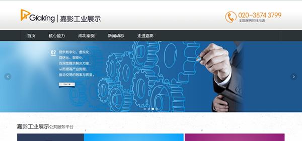 广州嘉影工业展示